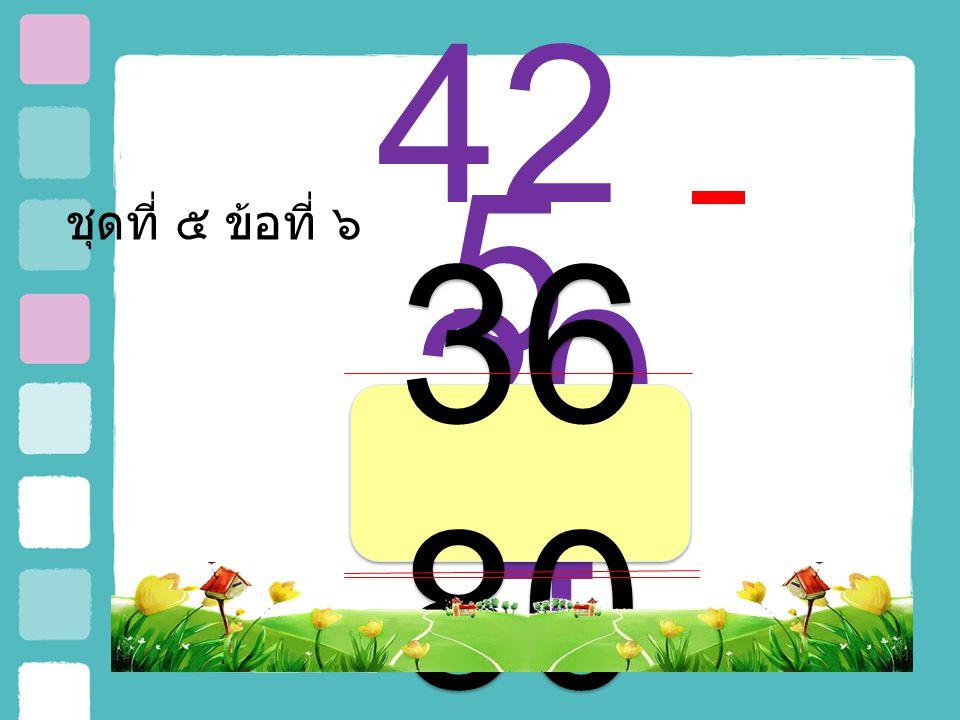 ชุดที่ ๕ ข้อที่ ๕ 29 40 284284 26 56