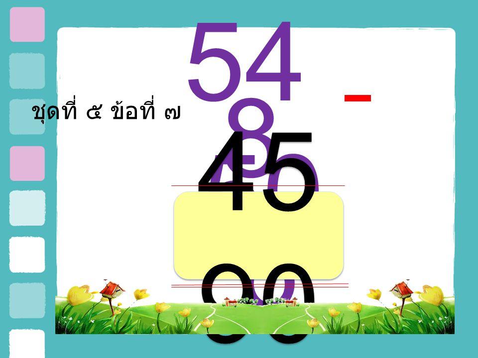 ชุดที่ ๕ ข้อที่ ๖ 42 20 540540 36 80