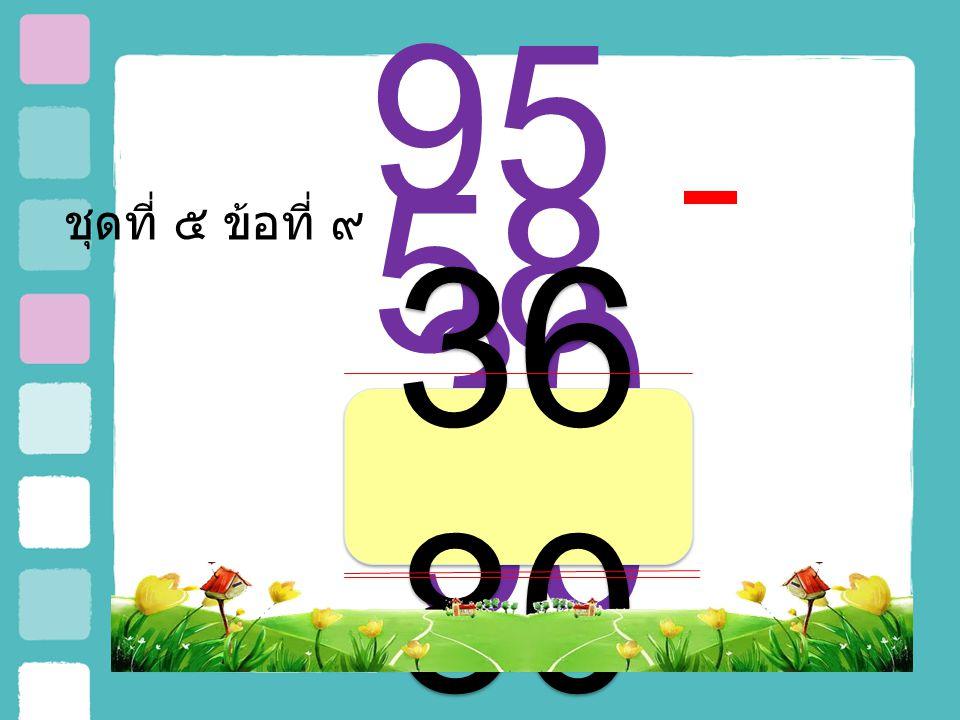 ชุดที่ ๕ ข้อที่ ๘ 46 20 29 40 16 80
