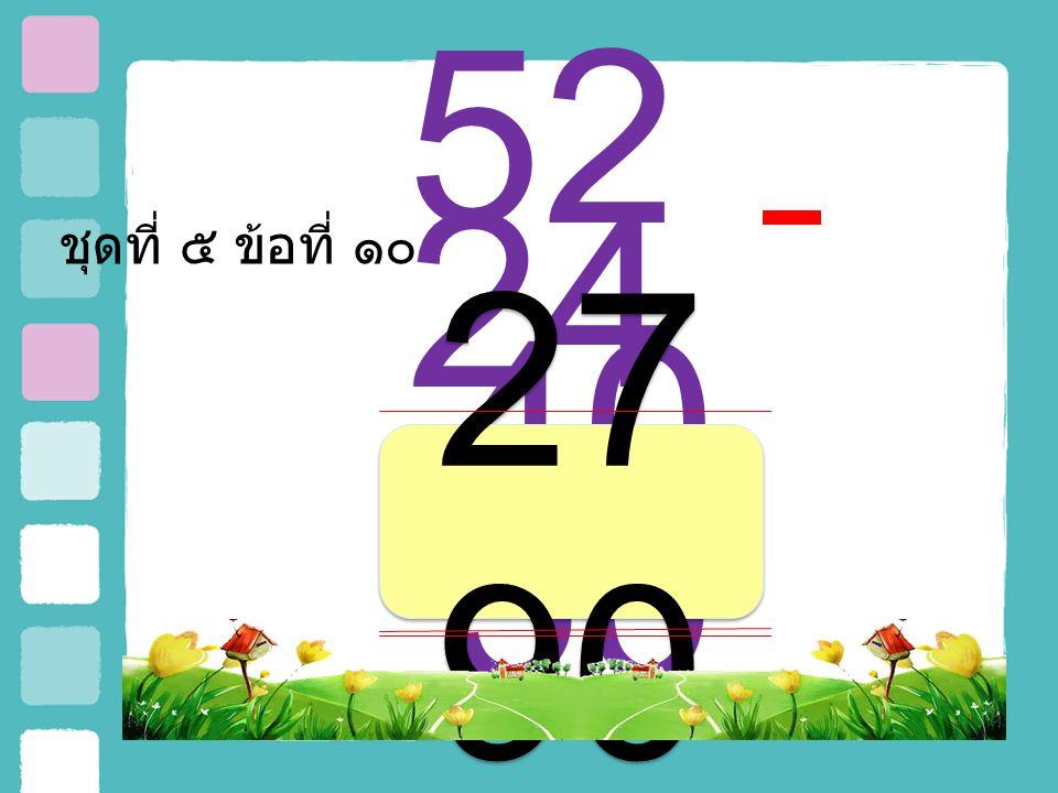 ชุดที่ ๕ ข้อที่ ๙ 95 30 58 50 36 80