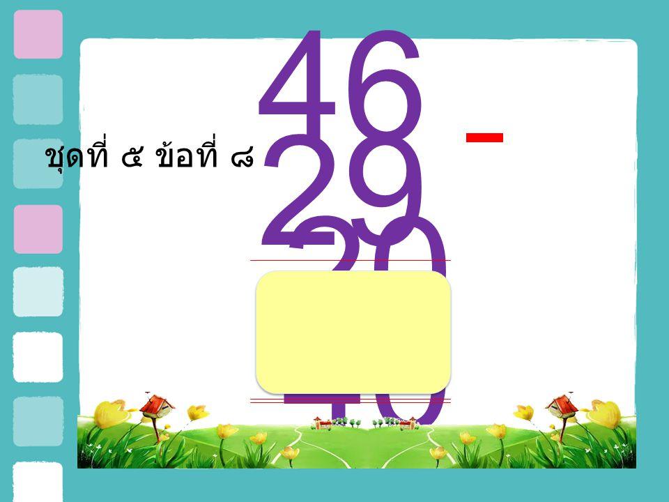 ชุดที่ ๕ ข้อที่ ๘ 46 20 29 40