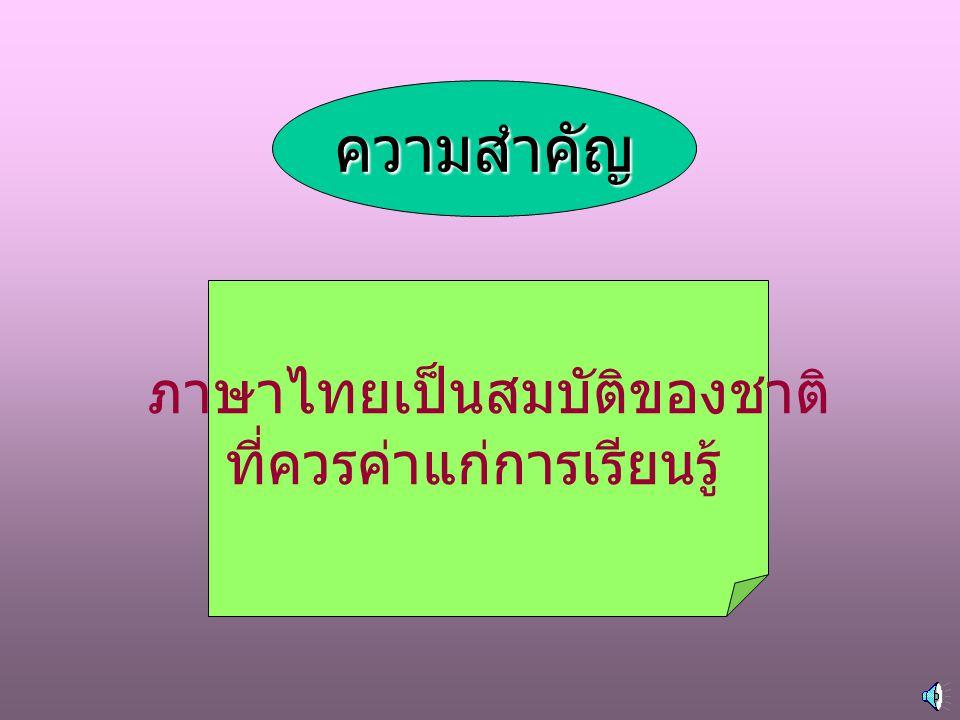 สาระและมาตรฐานการเรียนรู้ กลุ่มภาษาไทย