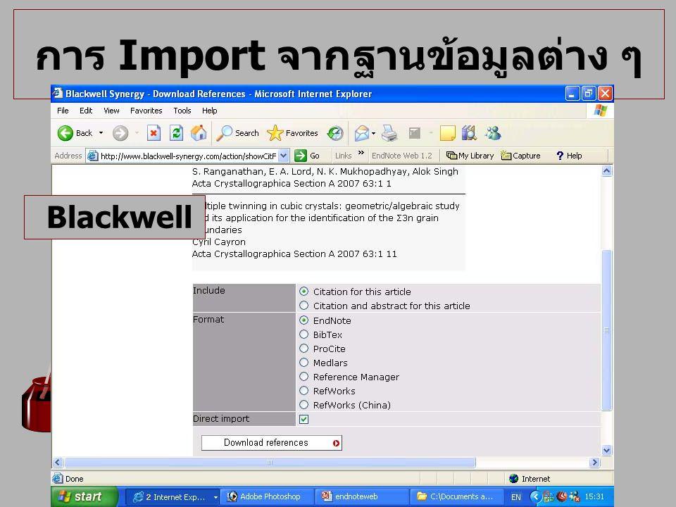 การ Import จากฐานข้อมูลต่าง ๆ Blackwell
