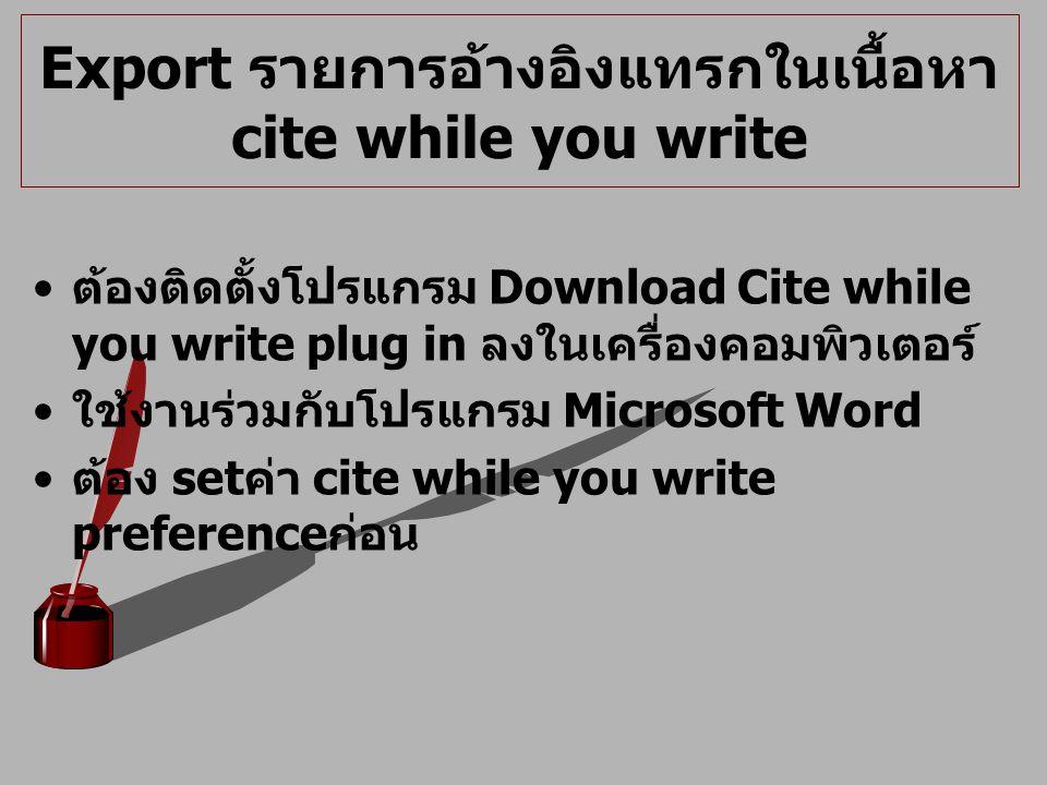 Export รายการอ้างอิงแทรกในเนื้อหา cite while you write ต้องติดตั้งโปรแกรม Download Cite while you write plug in ลงในเครื่องคอมพิวเตอร์ ใช้งานร่วมกับโป