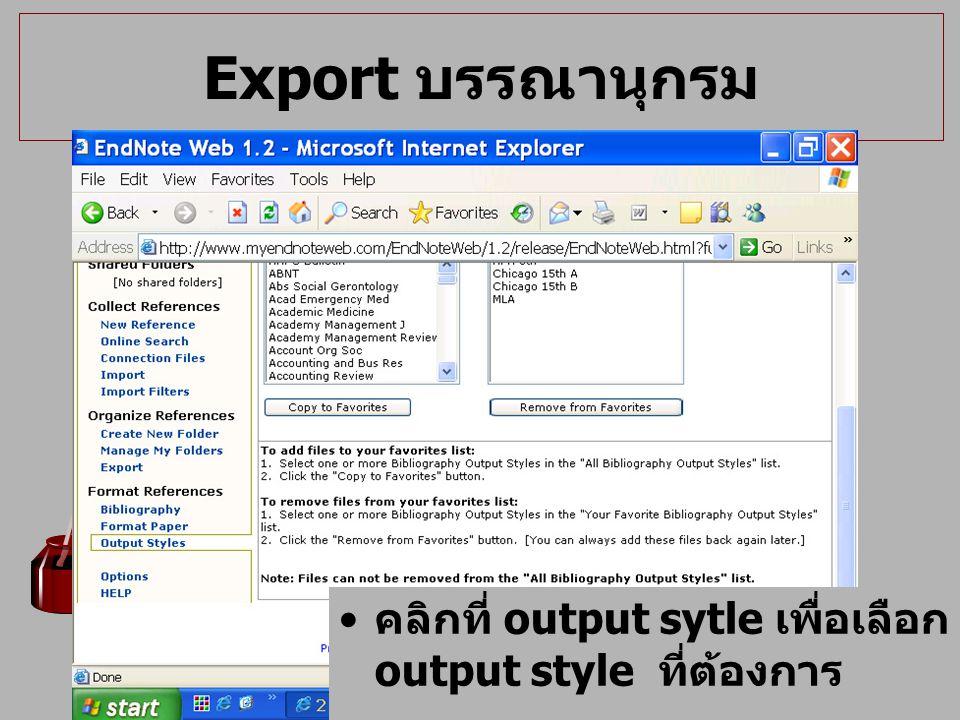 Export บรรณานุกรม คลิกที่ output sytle เพื่อเลือก output style ที่ต้องการ