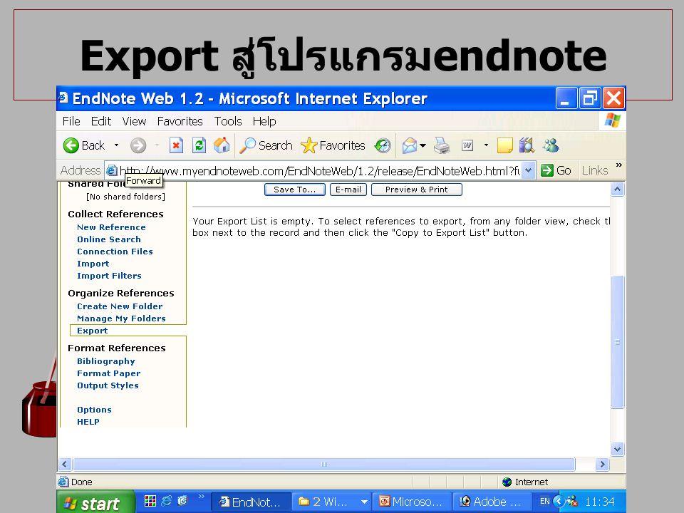 Export สู่โปรแกรมendnote