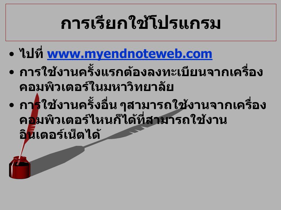 การโอนจาก Endnote สู่ Endnoteweb