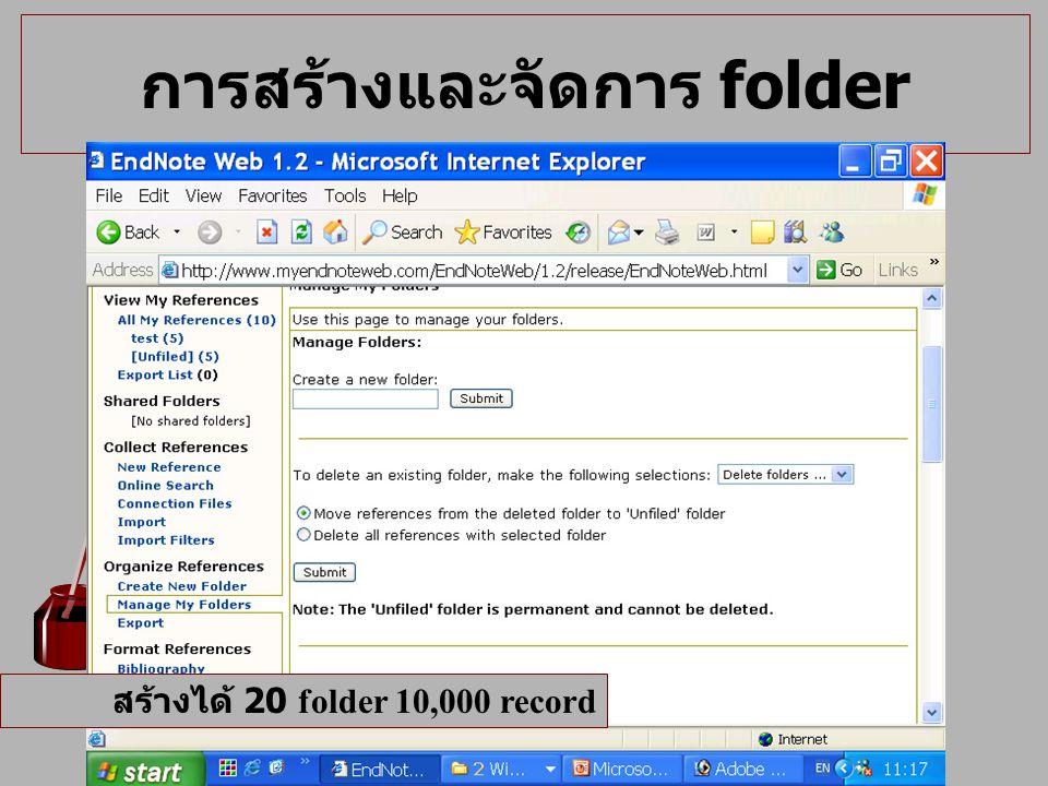 การสร้างและจัดการ folder สร้างได้ 20 folder 10,000 record