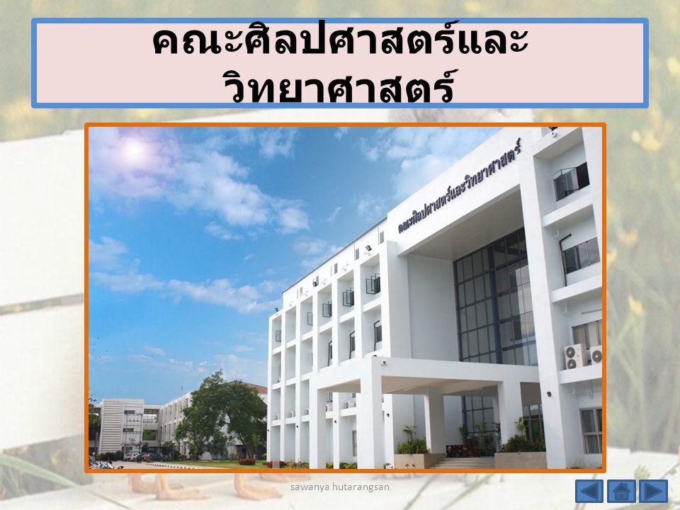 อาคารศูนย์มหาวิทยาลัย หรือ ห้องคอนเวนชั่น sawanya hutarangsan