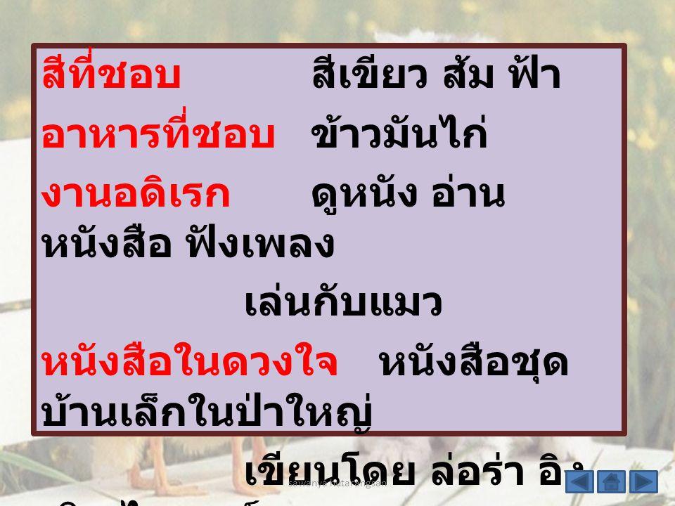 ชื่อนางสาวสวรรยาหุตะ รังสรรค์ เกิดวันที่ 9 พฤศจิกายน 2536 อายุ 20 ปี จบจาก โรงเรียนราชสถิตย์ วิทยา การศึกษา กำลังศึกษาอยู่ชั้น ปีที่ 2 สาขาการจัดการ มหาวิทยาลัยเกษตรศาสตร์ วิทยาเขต กำแพงแสน sawanya hutarangsan