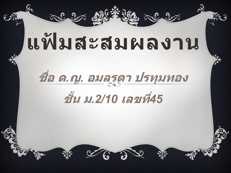 แฟ้มสะสมผลงาน ชื่อ ด. ญ. อมลรดา ปรทุมทอง ชั้น ม.2/10 เลขที่ 45