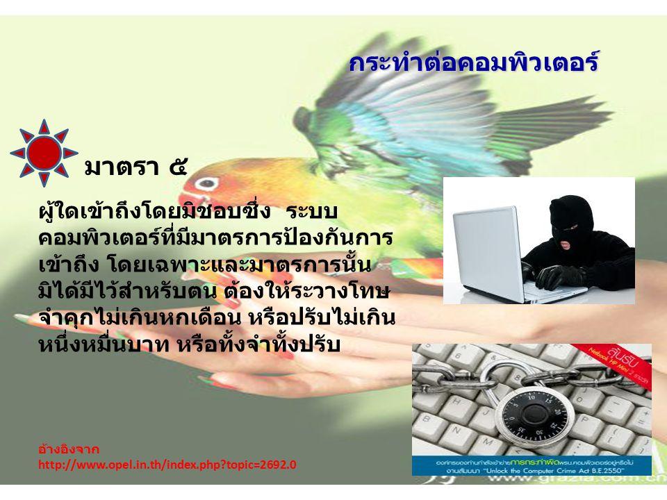 กระทำต่อคอมพิวเตอร์ มาตรา ๕ ผู้ใดเข้าถึงโดยมิชอบซึ่ง ระบบ คอมพิวเตอร์ที่มีมาตรการป้องกันการ เข้าถึง โดยเฉพาะและมาตรการนั้น มิได้มีไว้สำหรับตน ต้องให้ร