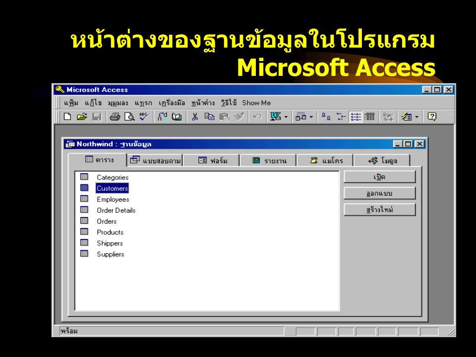 หน้าต่างของฐานข้อมูลในโปรแกรม Microsoft Access