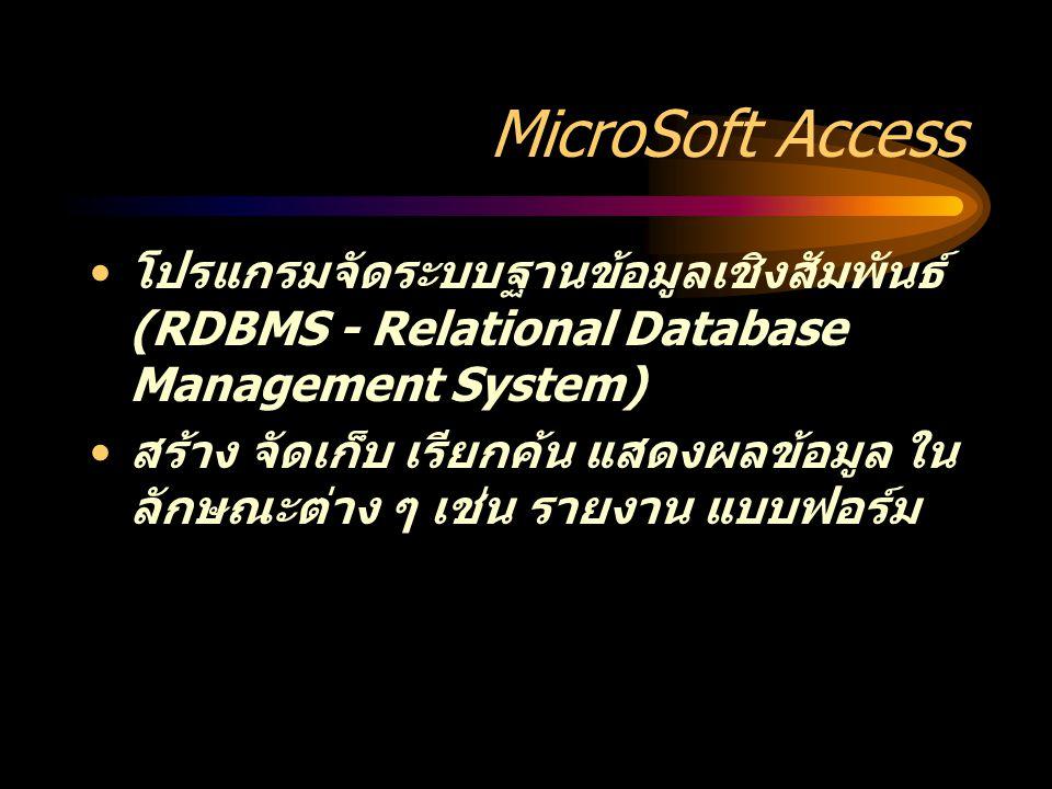 MicroSoft Access โปรแกรมจัดระบบฐานข้อมูลเชิงสัมพันธ์ (RDBMS - Relational Database Management System) สร้าง จัดเก็บ เรียกค้น แสดงผลข้อมูล ใน ลักษณะต่าง ๆ เช่น รายงาน แบบฟอร์ม