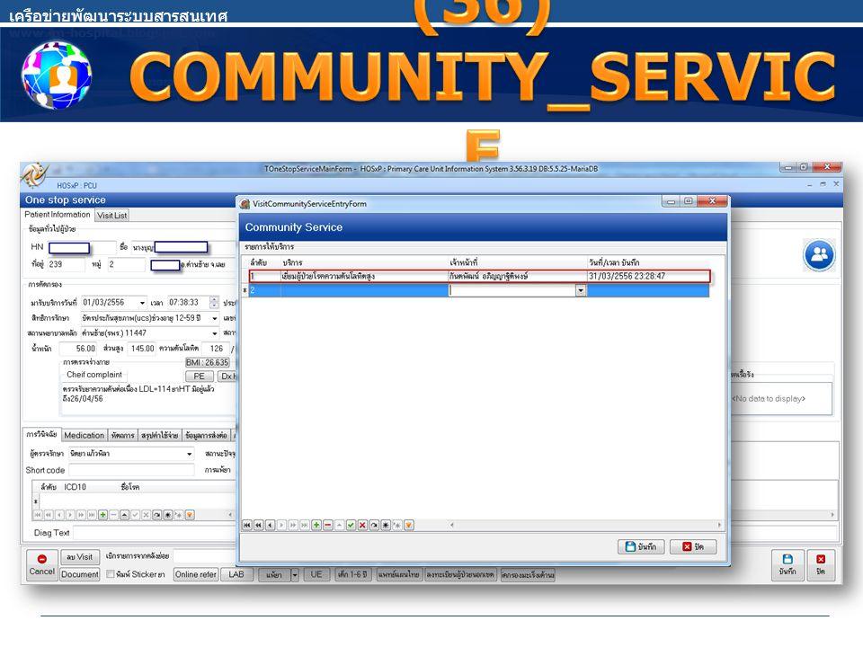 ตารางที่ต้องตรวจสอบ / แก้ไข ovst_community_service_type การ ให้บริการในชุมชน ไฟล์รหัสมาตรฐาน (Excel) 195.