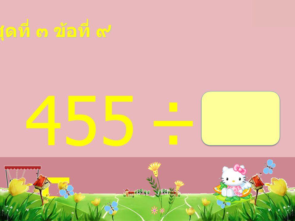 528 ÷ 6 = ชุดที่ ๓ ข้อที่ ๘