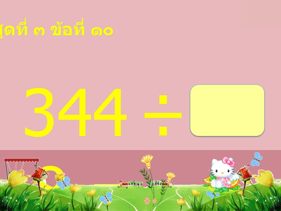 455 ÷ 5 = ชุดที่ ๓ ข้อที่ ๙