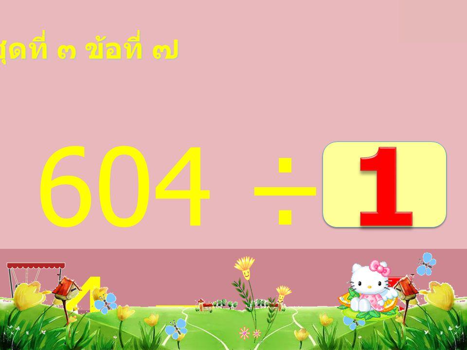 763 ÷ 7 = ชุดที่ ๓ ข้อที่ ๖