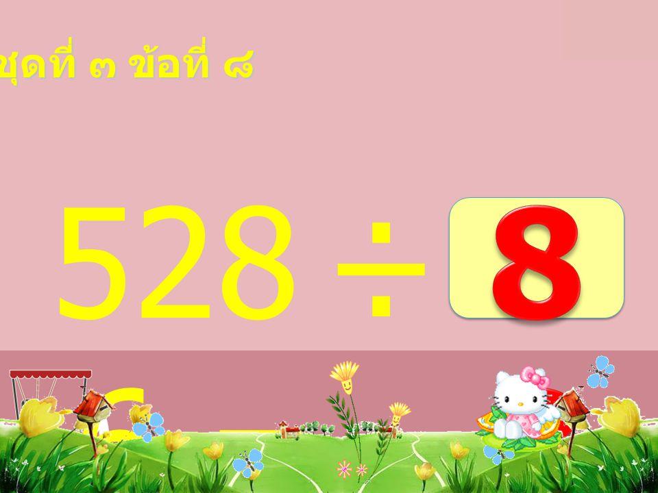 604 ÷ 4 = ชุดที่ ๓ ข้อที่ ๗