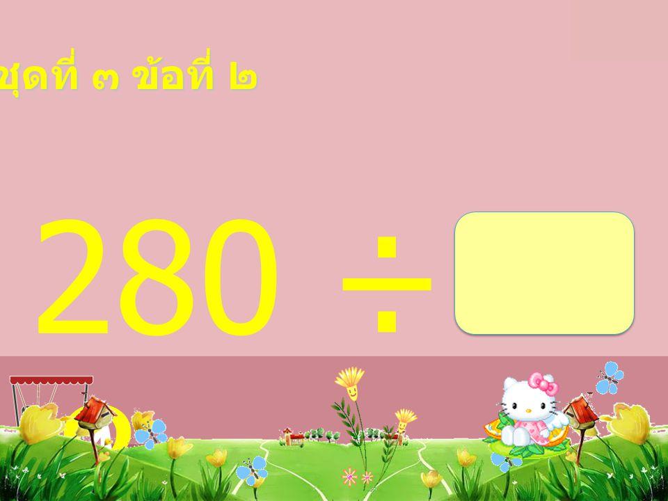 ชุดที่ ๓ ข้อที่ ๑ 180 ÷ 9 =