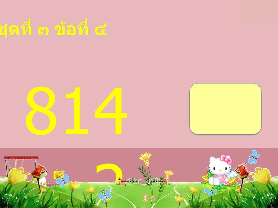 546 ÷ 6 = ชุดที่ ๓ ข้อที่ ๓