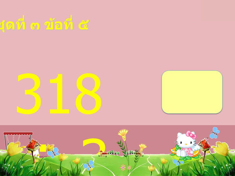 814 ÷ 2 = ชุดที่ ๓ ข้อที่ ๔