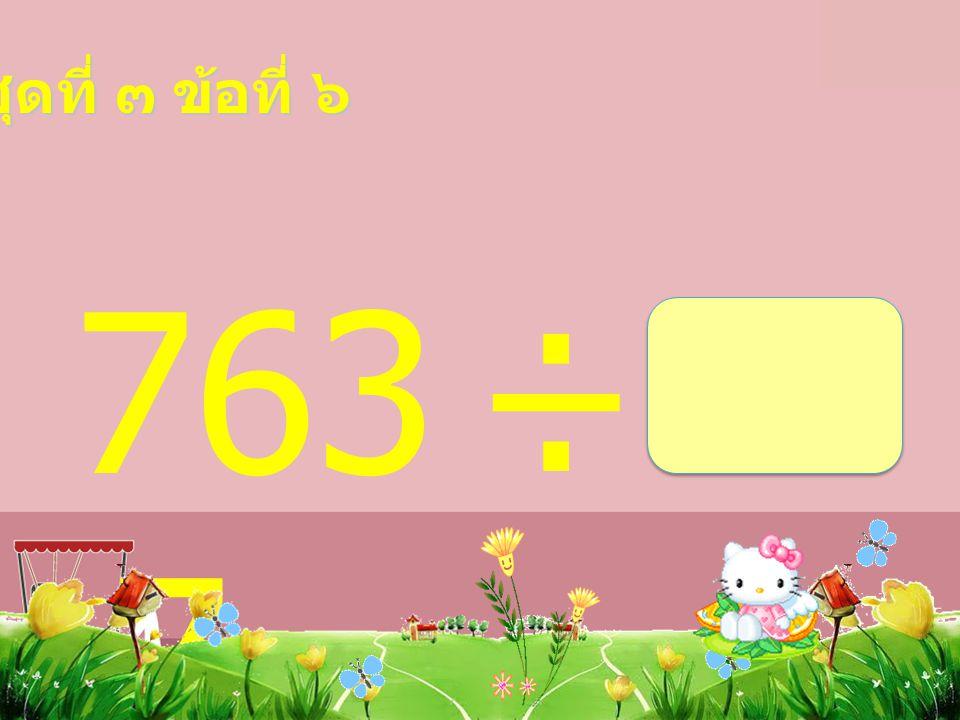 318 ÷ 3 = ชุดที่ ๓ ข้อที่ ๕