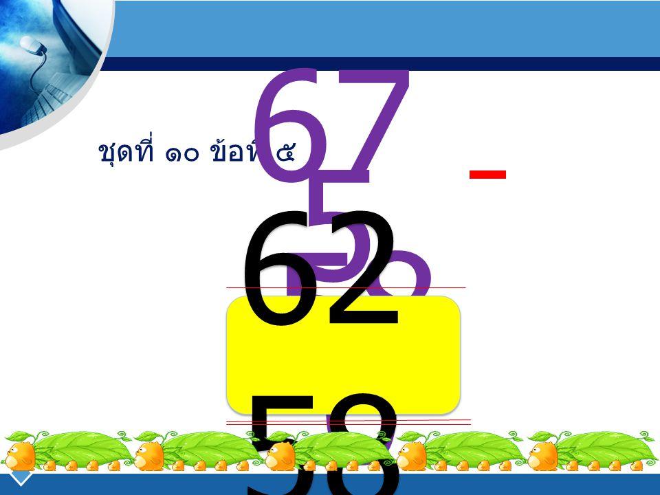 ชุดที่ ๑๐ ข้อที่ ๔ 765765 143143 62 2