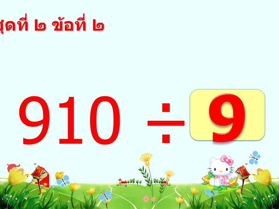 ชุดที่ ๒ ข้อที่ ๑ 540 ÷ 6 =
