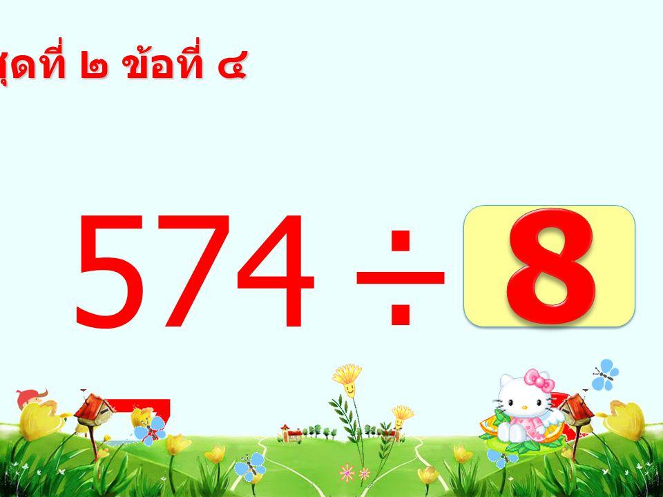 182 ÷ 2 = ชุดที่ ๒ ข้อที่ ๓