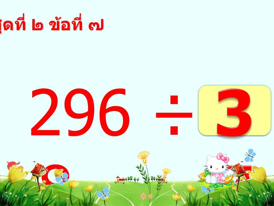 357 ÷ 3 = ชุดที่ ๒ ข้อที่ ๖