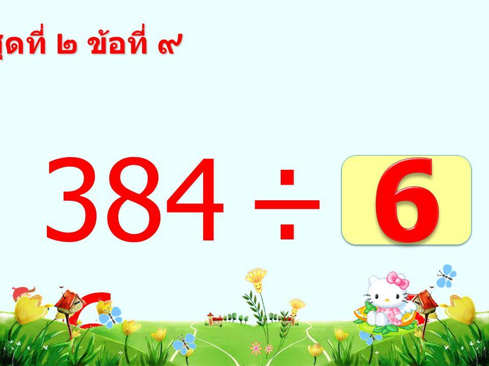 595 ÷ 5 = ชุดที่ ๒ ข้อที่ ๘