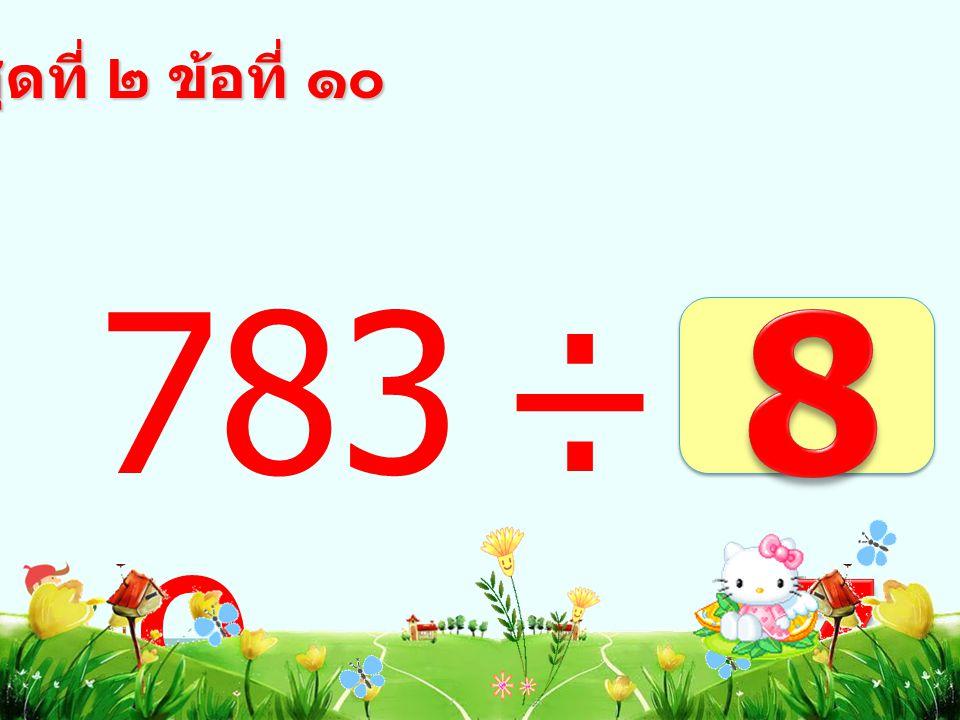 384 ÷ 6 = ชุดที่ ๒ ข้อที่ ๙