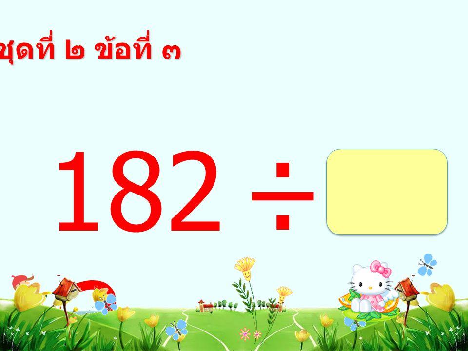 ชุดที่ ๒ ข้อที่ ๒ 910 ÷ 1 =