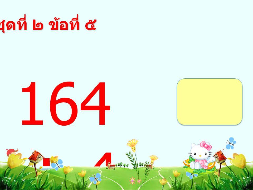 574 ÷ 7 = ชุดที่ ๒ ข้อที่ ๔