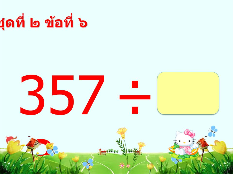 164 ÷ 4 = ชุดที่ ๒ ข้อที่ ๕