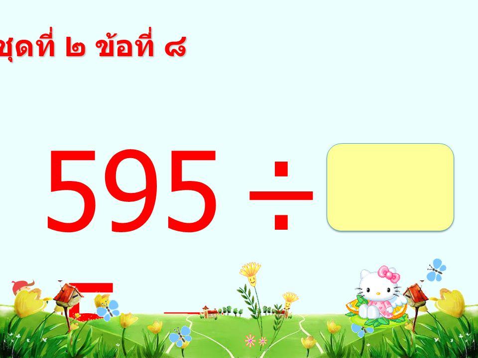 296 ÷ 8 = ชุดที่ ๒ ข้อที่ ๗