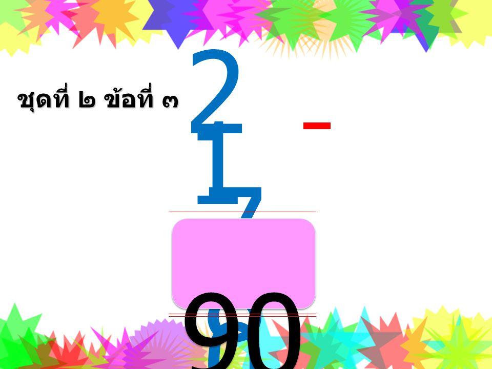 ชุดที่ ๒ ข้อที่ ๒ 450450 380380 70