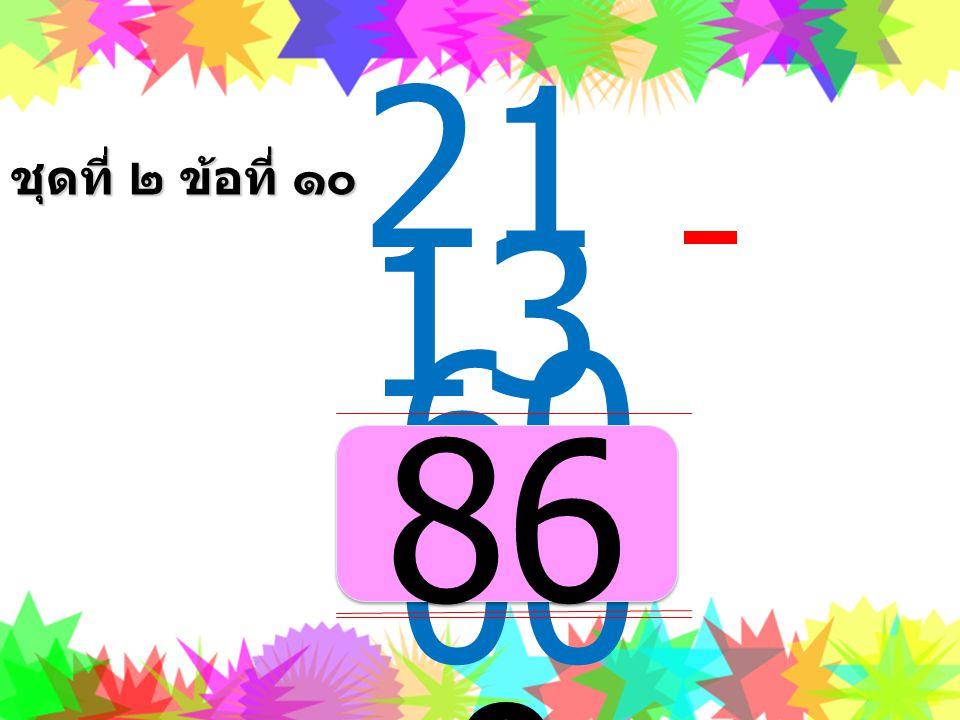 ชุดที่ ๒ ข้อที่ ๙ 52 30 43 00 93 0