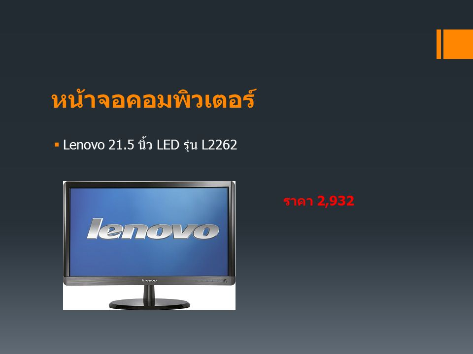 System Unit  Lenovo H530  รายละเอียด เทคโนโลยีประมวลผล (Processor Type) - Intel CORE I3-4130 ความเร็วในการประมวลผล (Processor Speed) - 3.4 GHz หน่วยความจำแคช (Cache Size) - 3M Cache - Bus Speed (MHz) ราคา 9,683 บาท