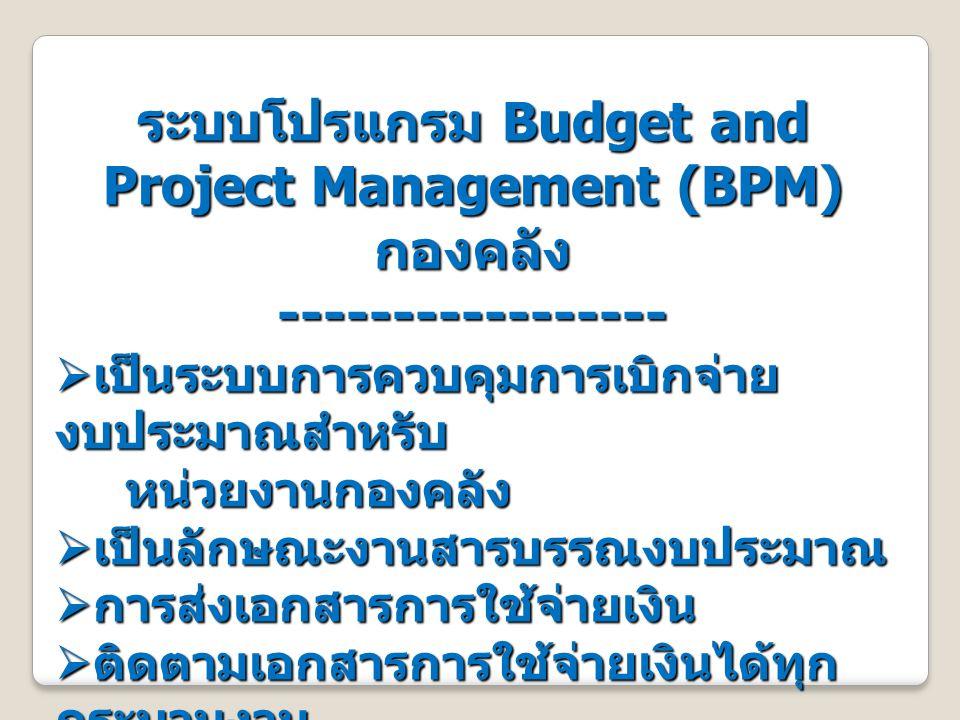 ระบบโปรแกรม Budget and Project Management (BPM) กองคลัง -----------------  เป็นระบบการควบคุมการเบิกจ่าย งบประมาณสำหรับ หน่วยงานกองคลัง หน่วยงานกองคลัง  เป็นลักษณะงานสารบรรณงบประมาณ  การส่งเอกสารการใช้จ่ายเงิน  ติดตามเอกสารการใช้จ่ายเงินได้ทุก กระบวนงาน  แบบ Real Time
