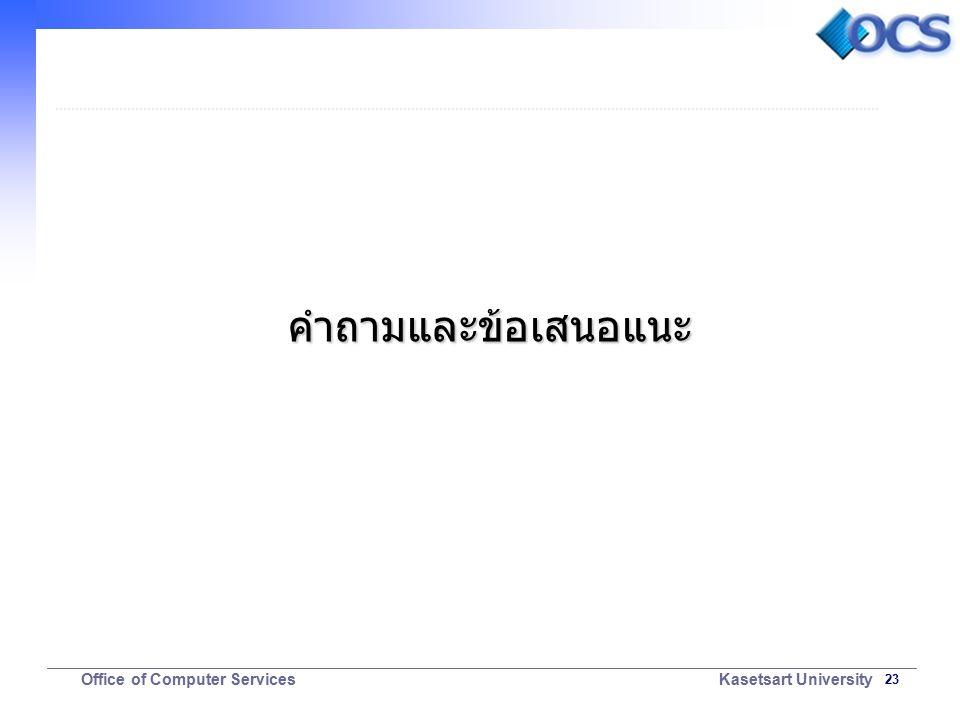 23 Office of Computer Services Kasetsart University คำถามและข้อเสนอแนะ