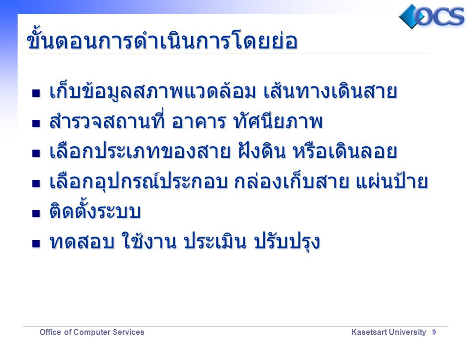 20 Office of Computer Services Kasetsart University การตรวจวัดและบำรุงรักษา Real-time warning system Real-time warning system Monitoring system Monitoring system Link/AP maintenance system Link/AP maintenance system Netflow Netflow Web screening Web screening IDS/IPS IDS/IPS Firewall Firewall Cache Cache