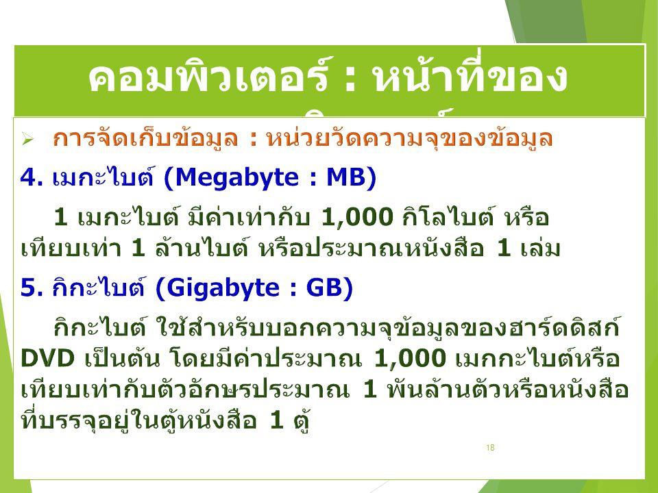 คอมพิวเตอร์ : หน้าที่ของ คอมพิวเตอร์ 18