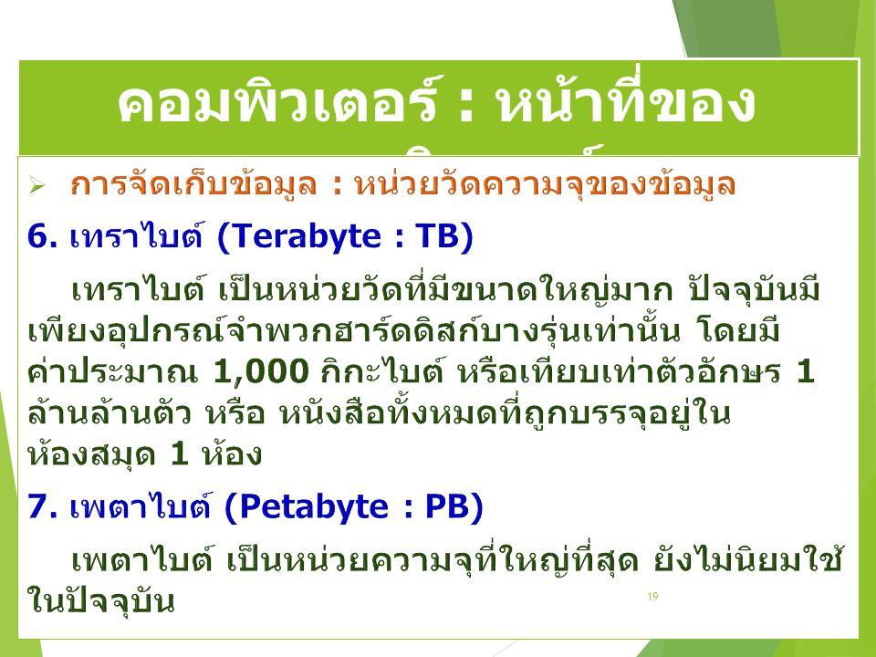 คอมพิวเตอร์ : หน้าที่ของ คอมพิวเตอร์ 19
