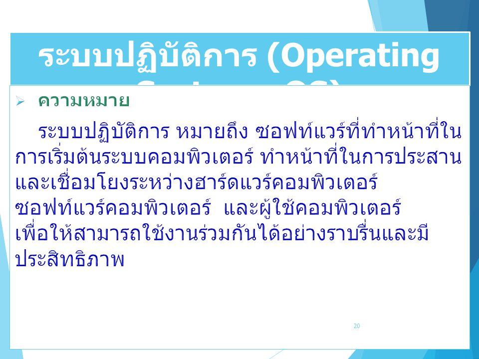 ระบบปฏิบัติการ (Operating System : OS) 20
