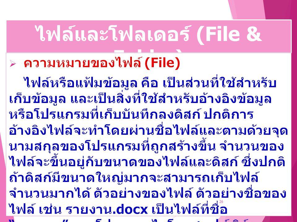 ไฟล์และโฟลเดอร์ (File & Folder) 26