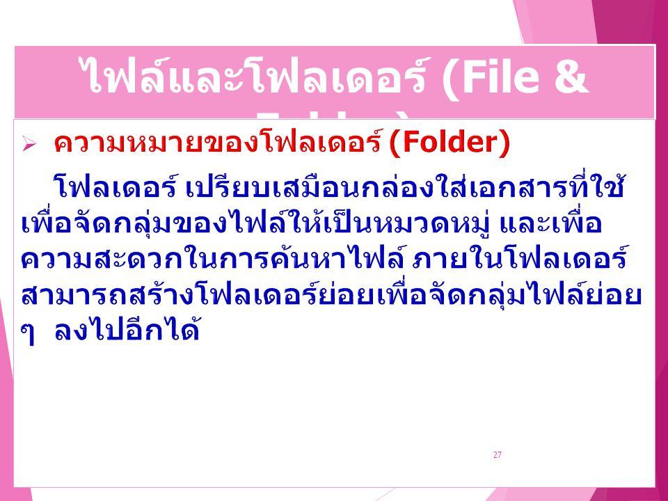 ไฟล์และโฟลเดอร์ (File & Folder) 27