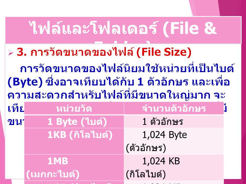 ไฟล์และโฟลเดอร์ (File & Folder) 28 หน่วยวัดจำนวนตัวอักษร 1 Byte ( ไบต์ )1 ตัวอักษร 1KB ( กิโลไบต์ ) 1,024 Byte ( ตัวอักษร ) 1MB ( เมกกะไบต์ ) 1,024 KB