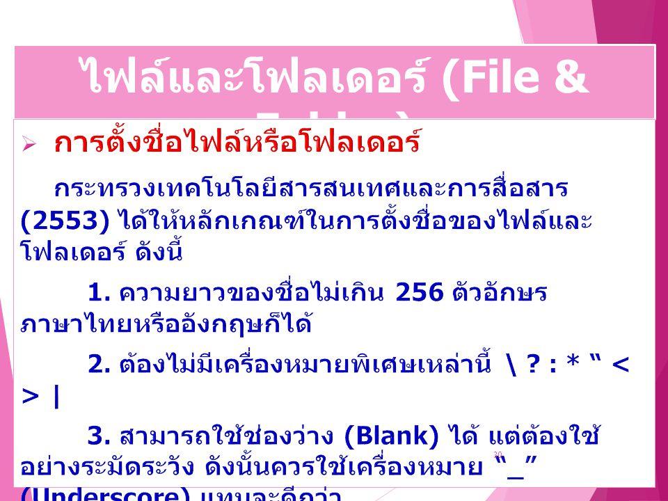 ไฟล์และโฟลเดอร์ (File & Folder) 30
